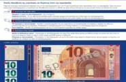 Το νέο χαρτονόμισμα των 10 ευρώ