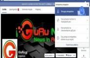 Facebook Προστασία Προσωπικών Δεδομένων