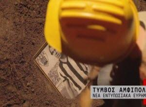 Το βίντεο παρωδία απ'τις ανασκαφές της Αμφίπολης