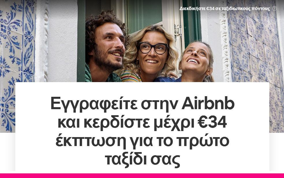 airbnb κουπόνι referal coupon gift offer gr
