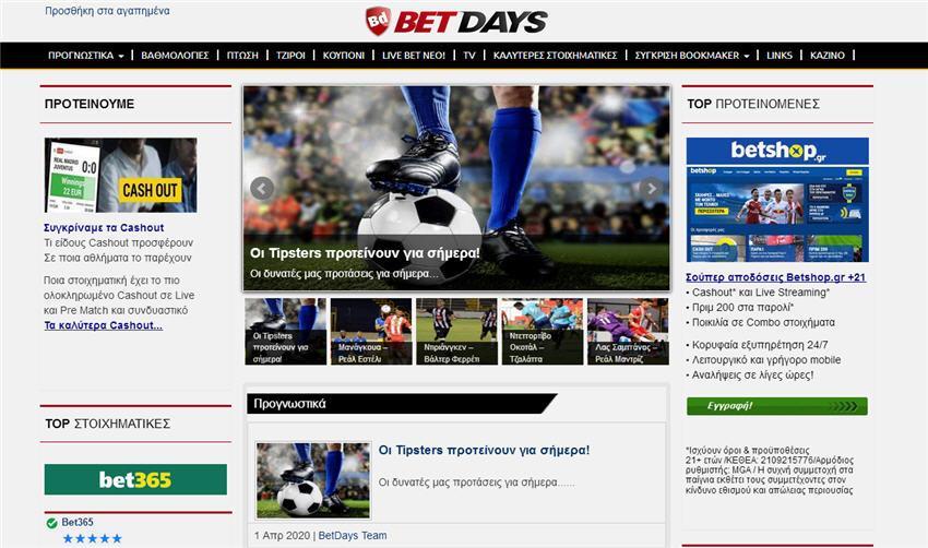 Betdays.comΔωρεάν Προγνωστικά στοιχήματος σήμερα live betting tips