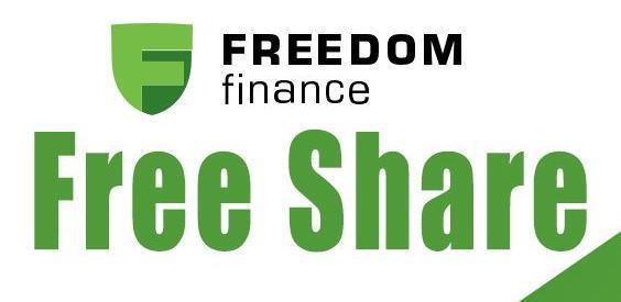 Freedom24 δωρεάν μετοχή