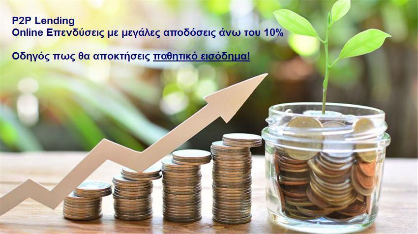 P2P Lending δάνεια επένδυση ελληνικά Τι είναι το p2p lending