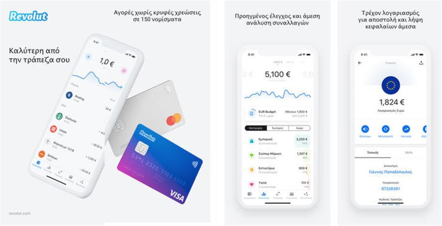 revolut karta ellada mobile app android ios free dorean Ελλάδα Greek Greece Δωρεάν